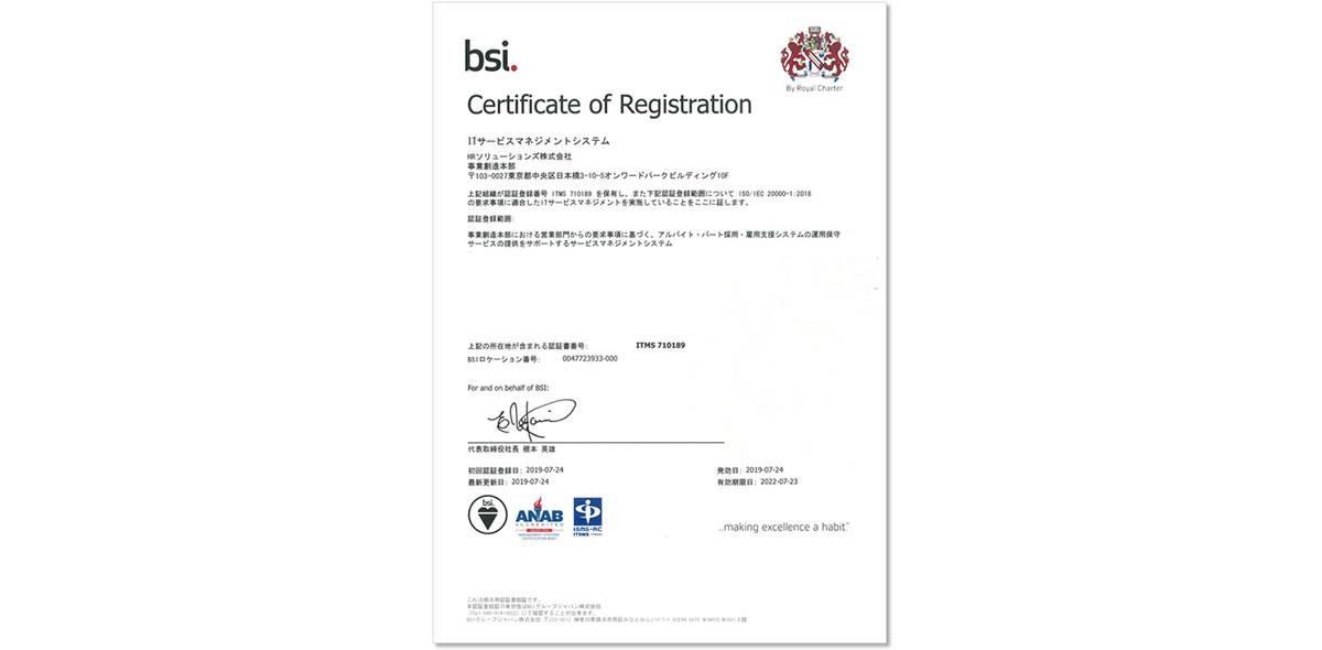 ISO/IEC 20000-1:2018
